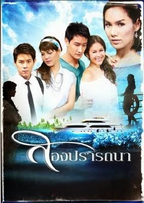 Song Pradtana 2010 poster