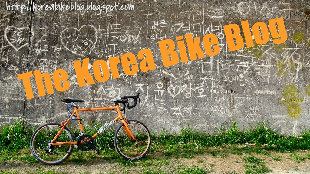 The Korea Bike Blog