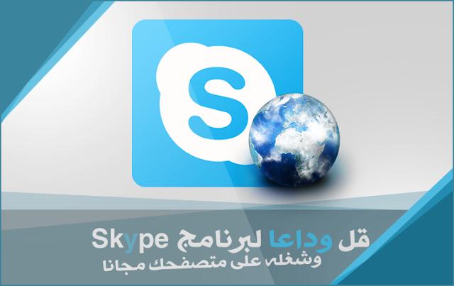 قل وداعا لبرنامج Skype وشغله مجانا على متصفحك