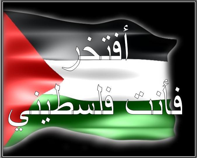 معلومات عامة عن فلسطين Eef0886a-bae2-47dc-a31b-ba65100decb8