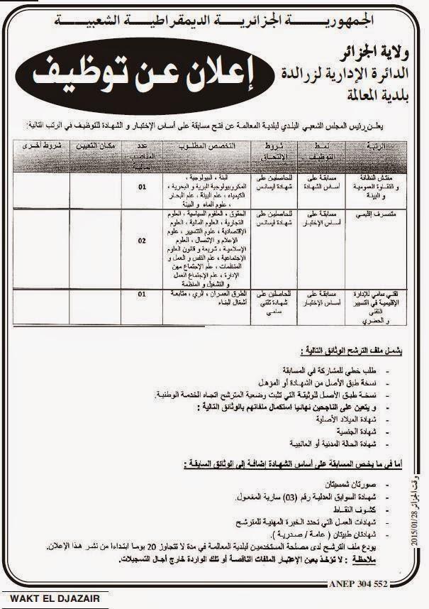 اعلان توظيف و عمل بلدية المعالمة الجزائر جانفي 2015