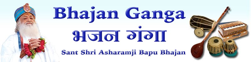 Sant Shri Asharam ji Bapu Bhajan Ganga भजन गंगा Songs, Music at bhajanganga.blogspot.com