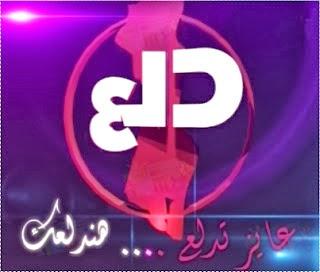 تردد قناة دلع بنات الجديد على النايل سات Dalaa Banat 2014