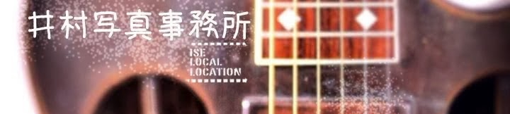 ISE LOCAL LOCATION  井村写真事務所