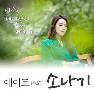 Joo Hee 주희 (8Eight) - Because We Haven't Broken Up Yet OST Part.1