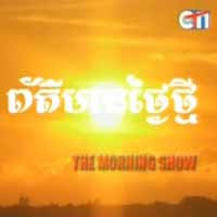 [ CTN TV ] 09-Aug-2013 - TV Show, CTN Show, Morning Show