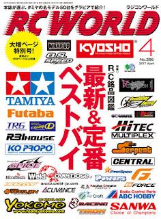 RC WORLD 2017-04月号