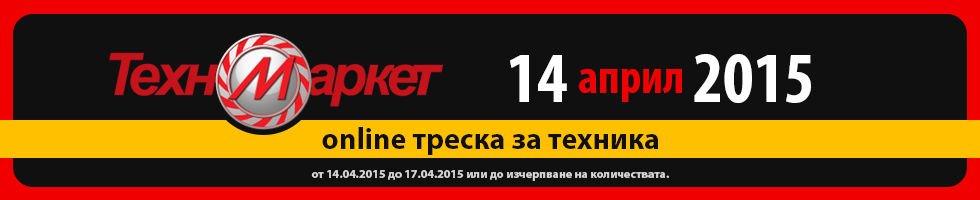 ТЕХНОМАРКЕТ- ОНЛАЙН ТРЕСКА ЗА ТЕХНИКА 14-17/4