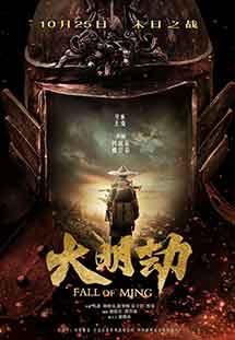 Đại Minh Kiếp - Fall of Ming