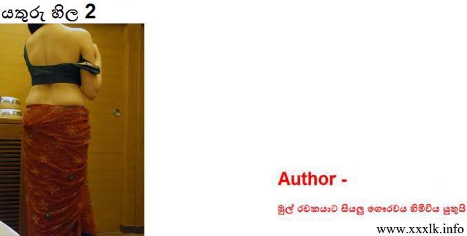 Maru Katha Facebook Kamistad Celebrity Pictures Portal