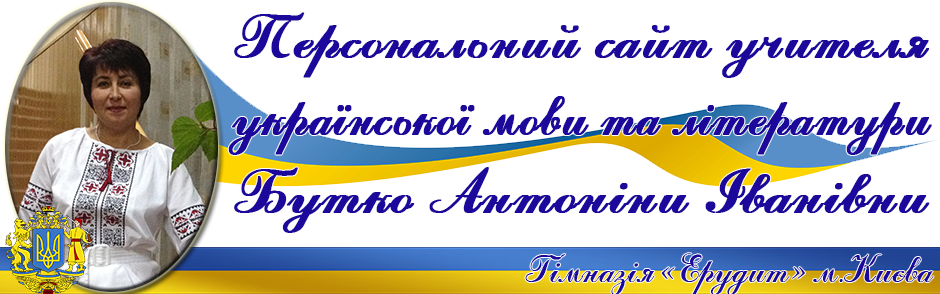 Персональний сайт учителя Бутко Антоніни Іванівни