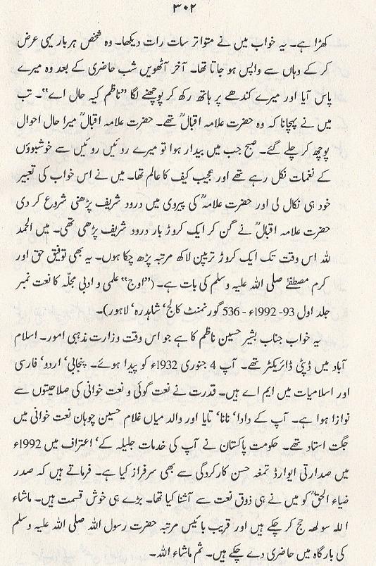 Essay on peace in pakistan in urdu