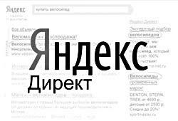 Яндекс Директ. Как подать объявление