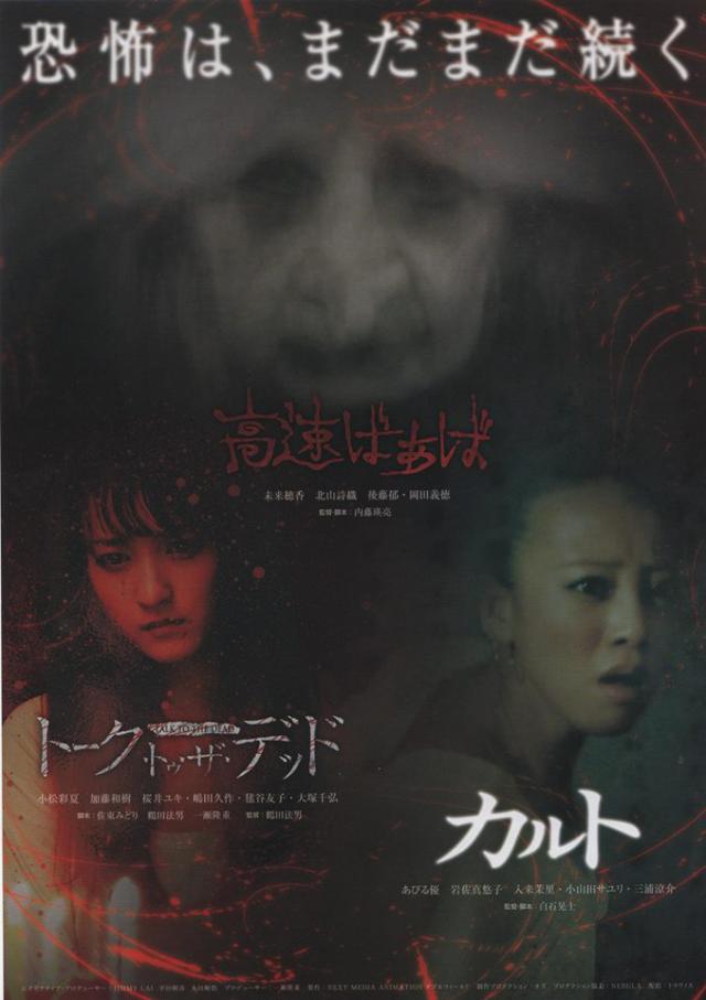 La película Cult (El culto Fenómenos espirituales)