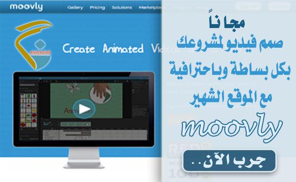 moovly | صمم فيديو مشروعك  باحترافية مجاناً + شرح بالفيديو