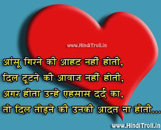 SAD HINDI QUOTES SHAYARI WALLPAPER