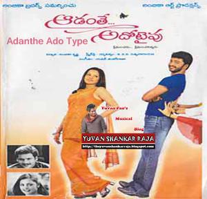 Aadanthe Ado Type Telugu Movie Album/CD Cover