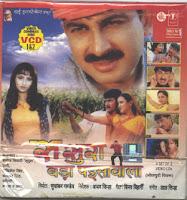 Download Sasura Bada Paisawala 2 Bhojpuri Full HD Movie in