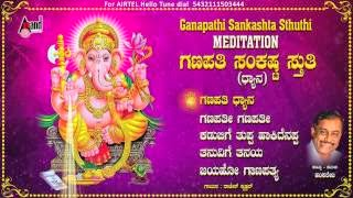 Ganapathi Sankashta Stuthi