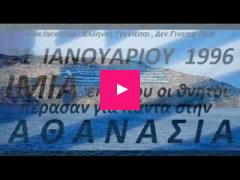 ΒΙΝΤΕΟ: IMIA 1996 ΔΕΝ ΞΕΧΝΩ