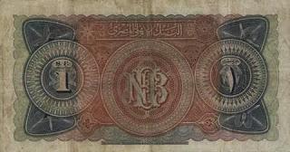 صورة الجنيه المصرى عام 1924م