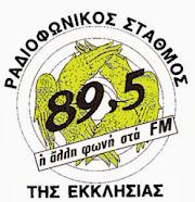 Ραδ. Σταθμός της Εκκλησίας της Ελλάδος