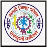 Sangli Zilla Parishad Vacancy 2014