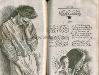 Nam doobey hoey taron ka by Aneeza Sayed Online Reading.