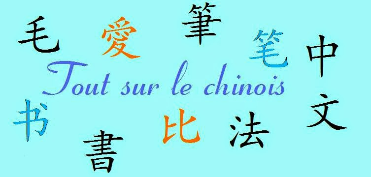 chinois sur Internet