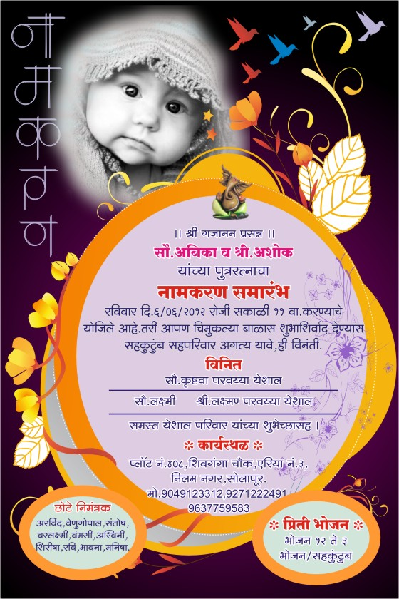 23 namkaran invitation card format in marathi invitation in marathi format namkaran card in invitation june shri 2012 samarth sai press stopboris Image collections