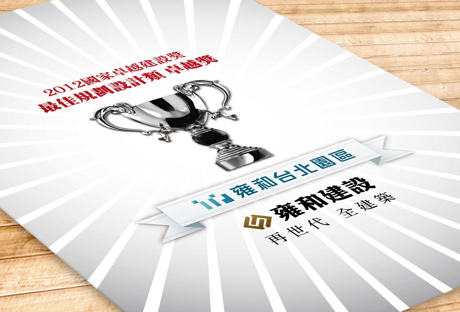 雍和建設廣告設計 - 雙面DM  by MUMULab.com