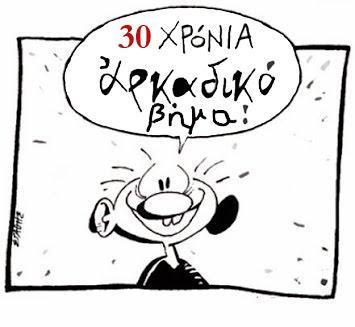 """Εφημερίδα """"Αρκαδικό Βήμα"""" κοντά στον απόδημο Ελληνισμό"""