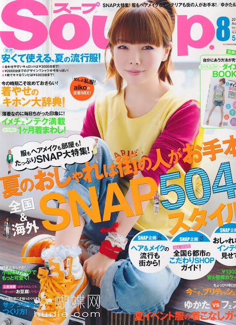 soup magazine scans august 2012 aiko