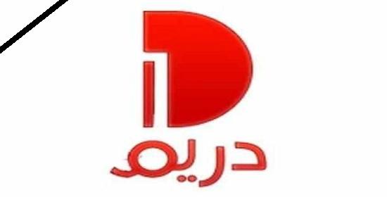 تردد قناة دريم 1 الجديد بعد الدمج مع قناة دريم 2 وإغلاق قناة Dream 2