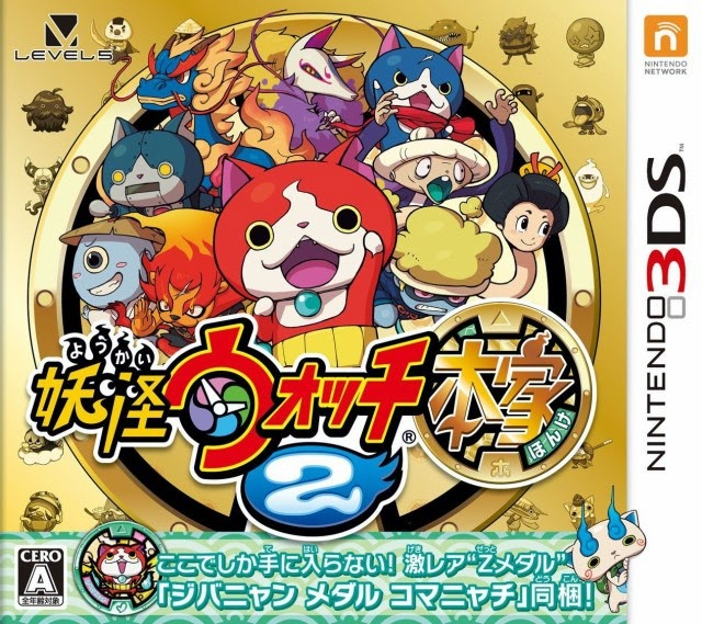 [3DS] Youkai Watch 2 Honke [妖怪ウォッチ2 本家 ] (JPN) 3DS Download