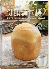 幸福滋味!健康麵包機2