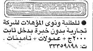 وظائف جريدة الأخبار اليوم الاربعاء 11 9