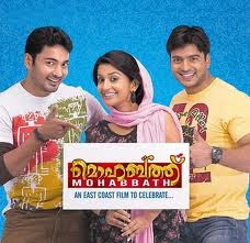 Mohabbath (2011) Malayalam
