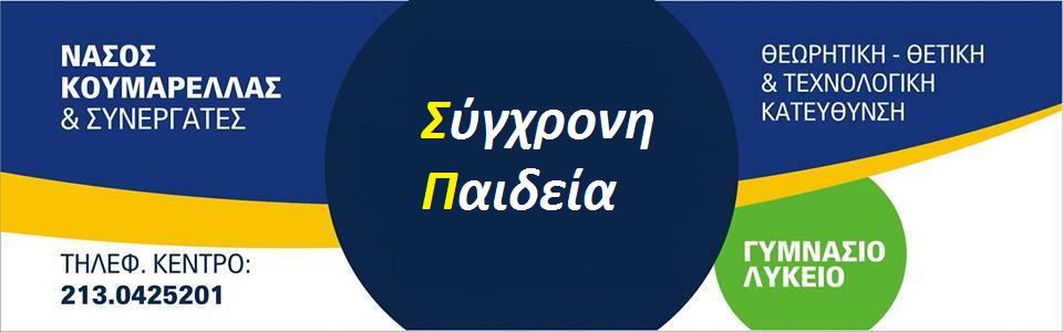 ΣΥΓΧΡΟΝΗ ΠΑΙΔΕΙΑ  - ΦΡΟΝΤΙΣΤΗΡΙΟ