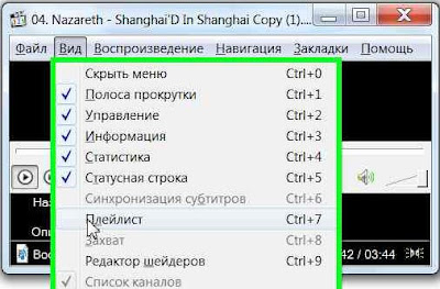 Плейлист в Media Player Classic