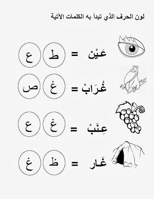 تمرينات اللغة العربية للأ طفال