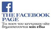 Το site μας στο facebook