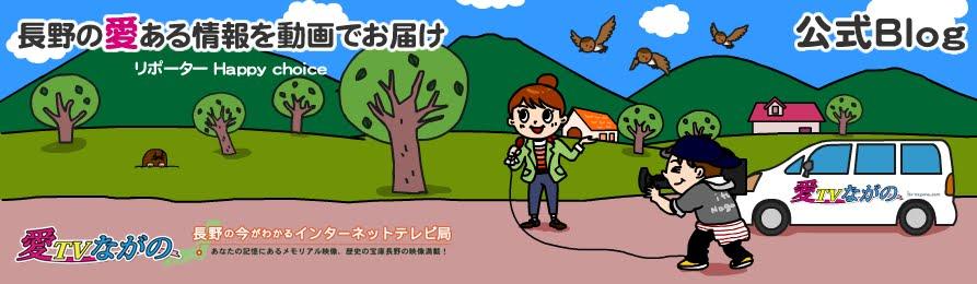 長野の愛ある情報を動画でお届け! リポーター Happy choice