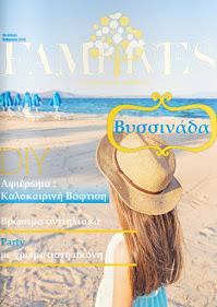 Συνεργαζόμενο Περιοδικό