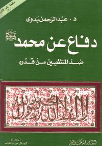 دفاع عن النبي ضد المنتقصين - كتابي أنيسي