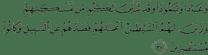 Surat Al 'Ankabut Ayat 38