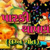 Parki Thapan - Gujarati Wedding Songs