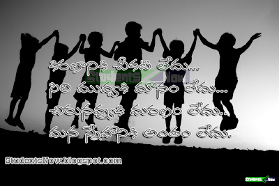 Telugu Kavithalu on Friendship http://www.studentsnow.in/2012/04/friendship-quotes-in-telugu.html