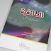 صدر حديثا | كتاب الطائفية وتفكيك الأمة للمفكر المغربي أبو زيد المقرئ الإدريسي
