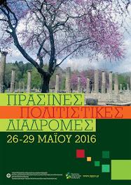 29/5 «Πρασινες Πολιτιστικες Διαδρομες 2016» στον αρχαιολογικο χωρο και το Μουσειο Βραυρωνας